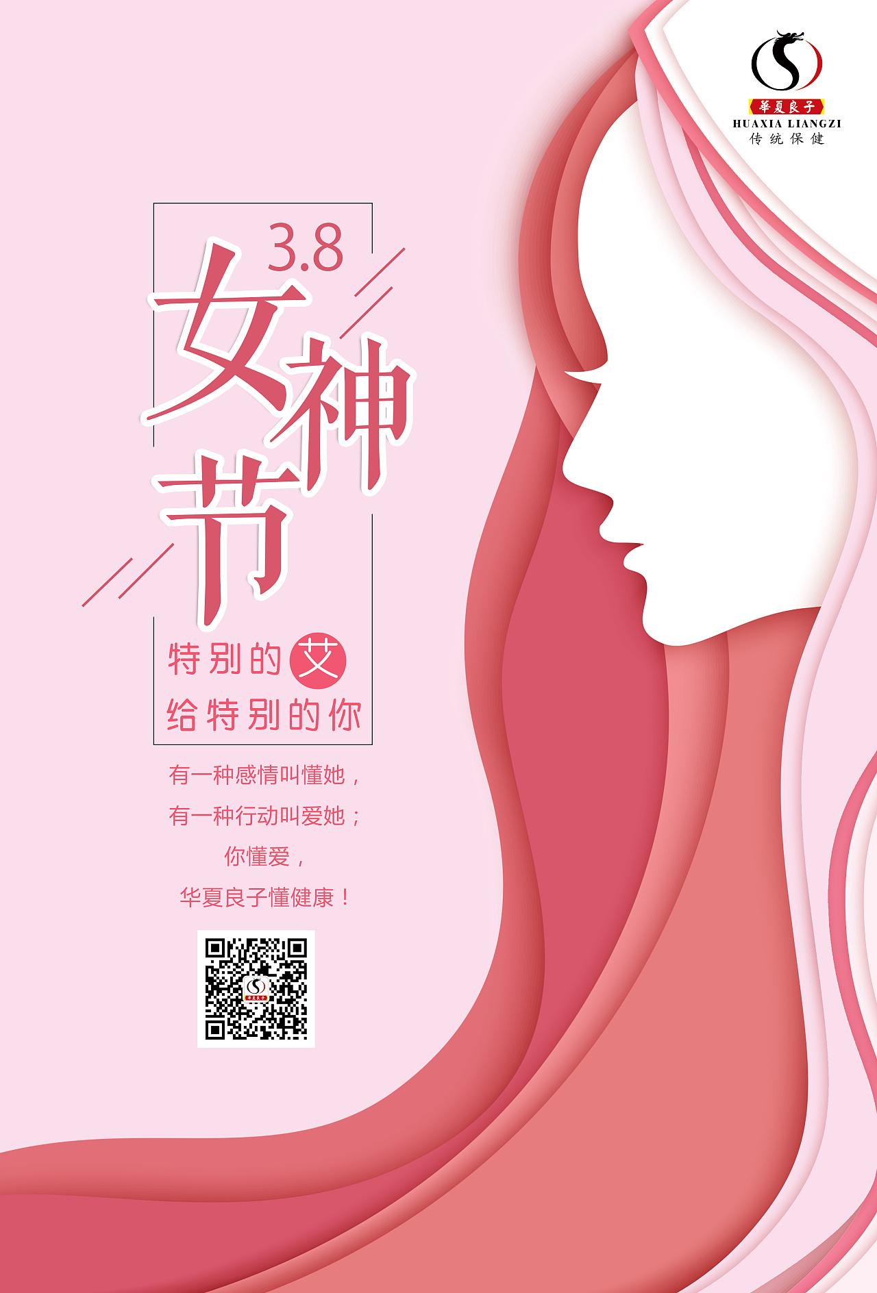 三八女神节海报图片