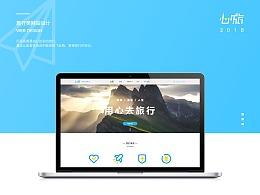 """""""心旅""""网站设计"""