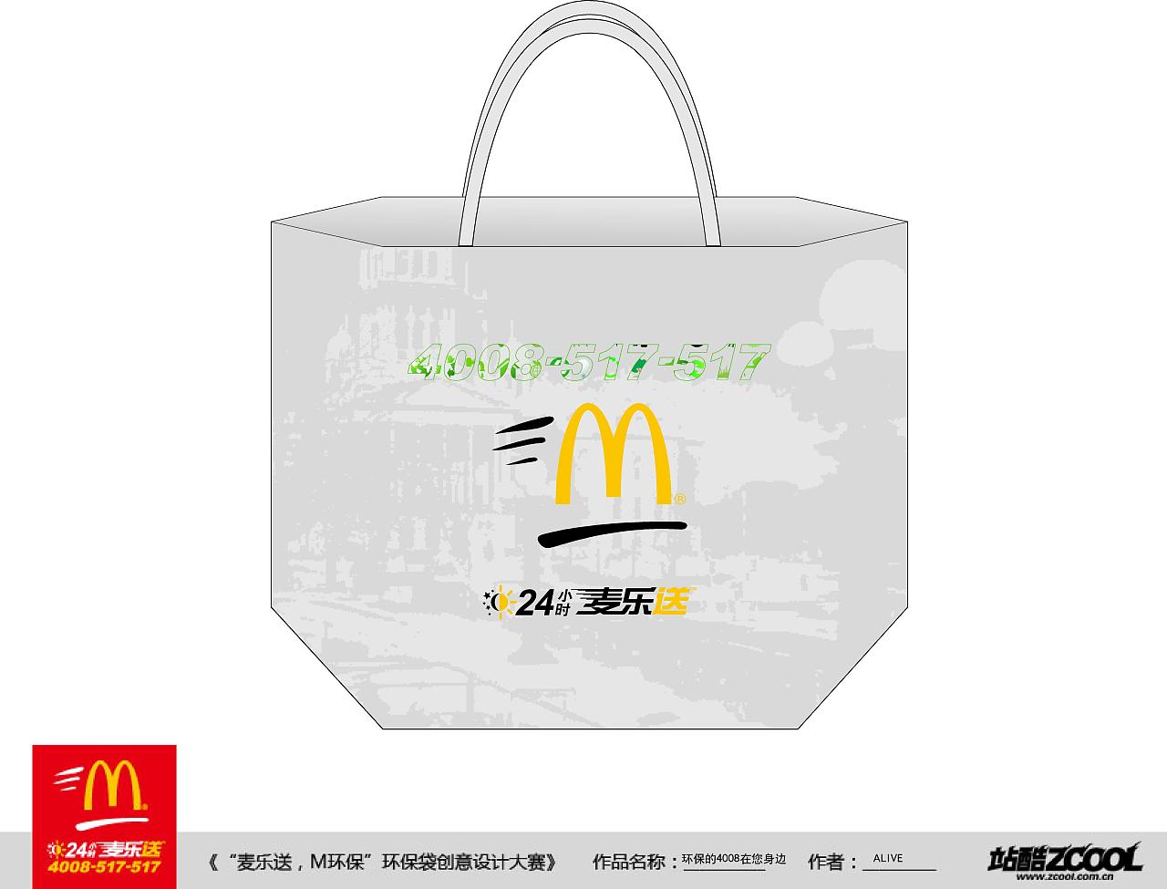 正在参与:麦乐送环保袋创意设计大赛图片