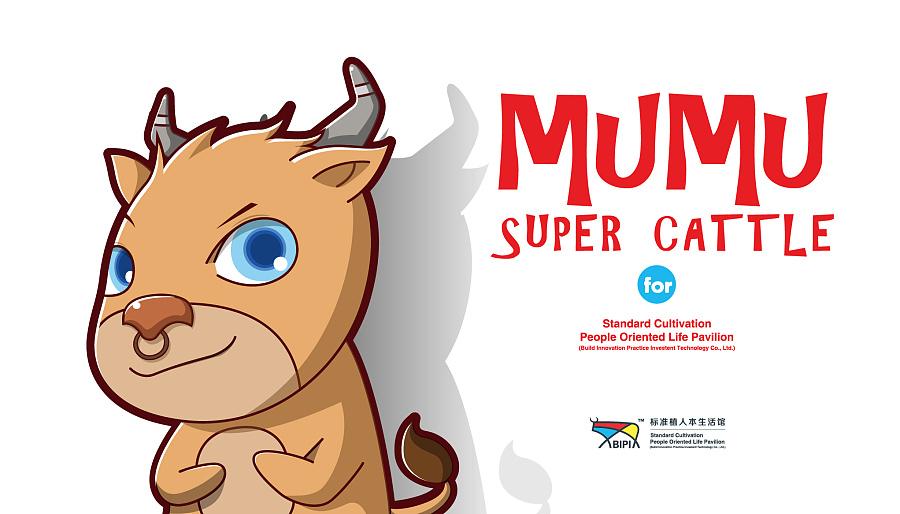 标准植人本生活馆吉祥物设计——mumu牛图片