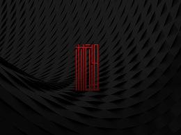 【林云组】室内设计公司品牌logo设计