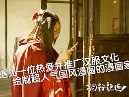 羽行记画vol.7在西塘遇见热爱并推广汉服文化的漫画家
