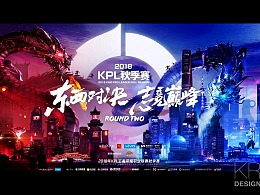 2018《KPL》秋季赛开赛宣传片