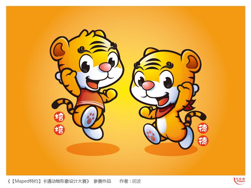 两只老虎~!