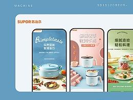 苏泊尔详情页*3  电火锅   小煮锅   绞肉机