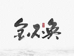 書法字记 × 27期