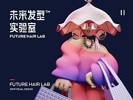 未来发型实验室