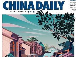 CHINA DAILY 《中国日报》9月特刊呈现