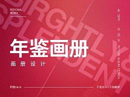 【Ah design】2018/8-年鉴画册设计