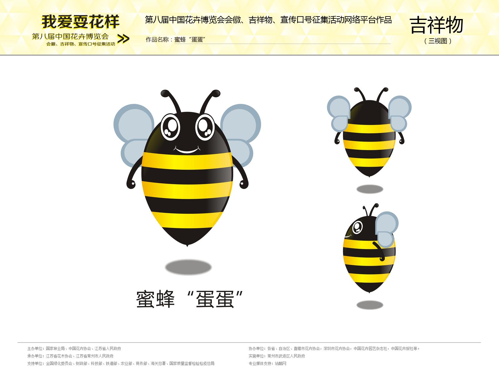 2,吉祥物的设计上采用了放大蜜蜂身体结构,缩小翅膀的比例来达到夸张