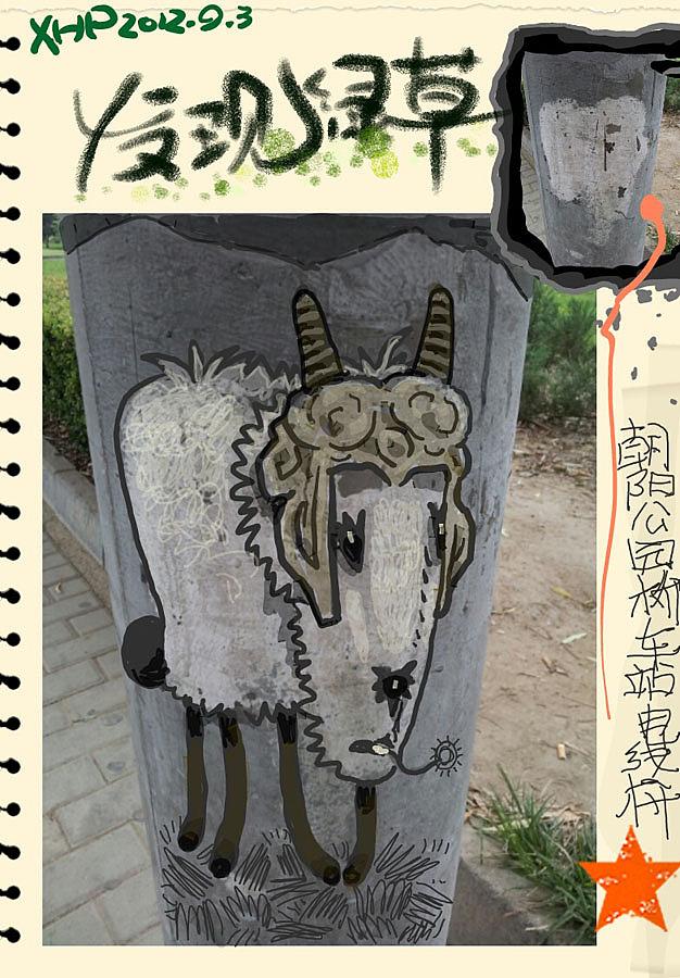 朝阳公园桥车站电线杆涂鸦图片