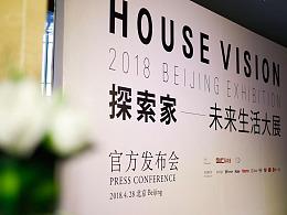 """""""CHINA HOUSE VISION探索家——未来生活大展""""新闻发布会在京召开"""
