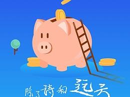 金福猪启动界面