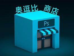 Adobe商店