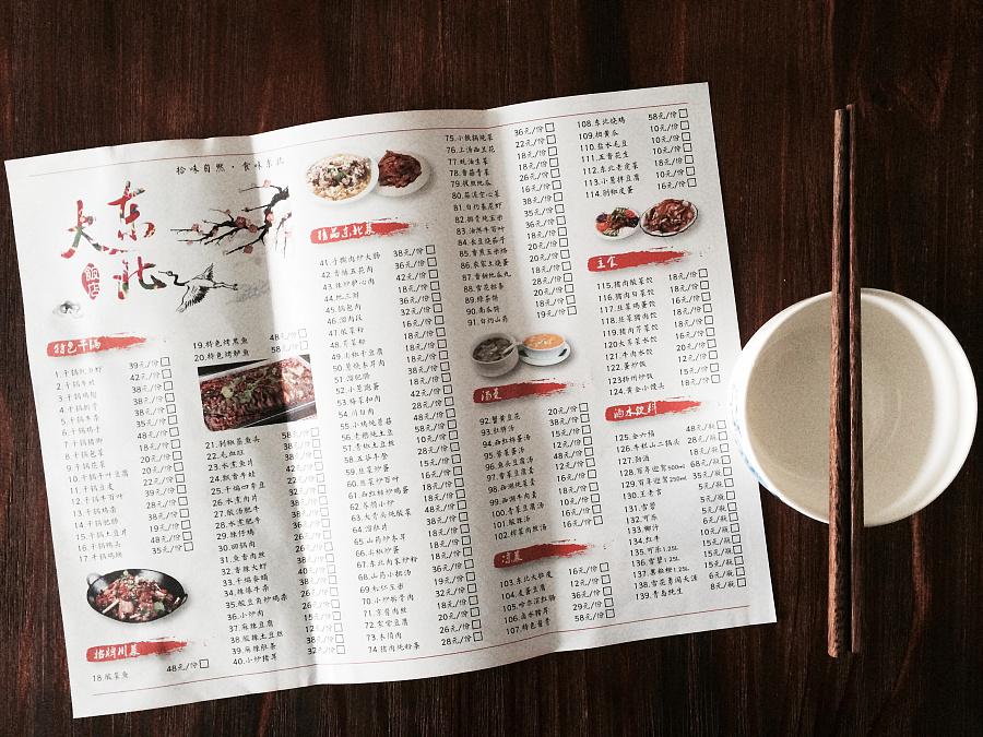 大东北饭店菜单设计
