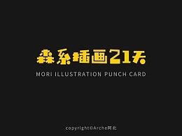 【打卡计划】北の森系插画