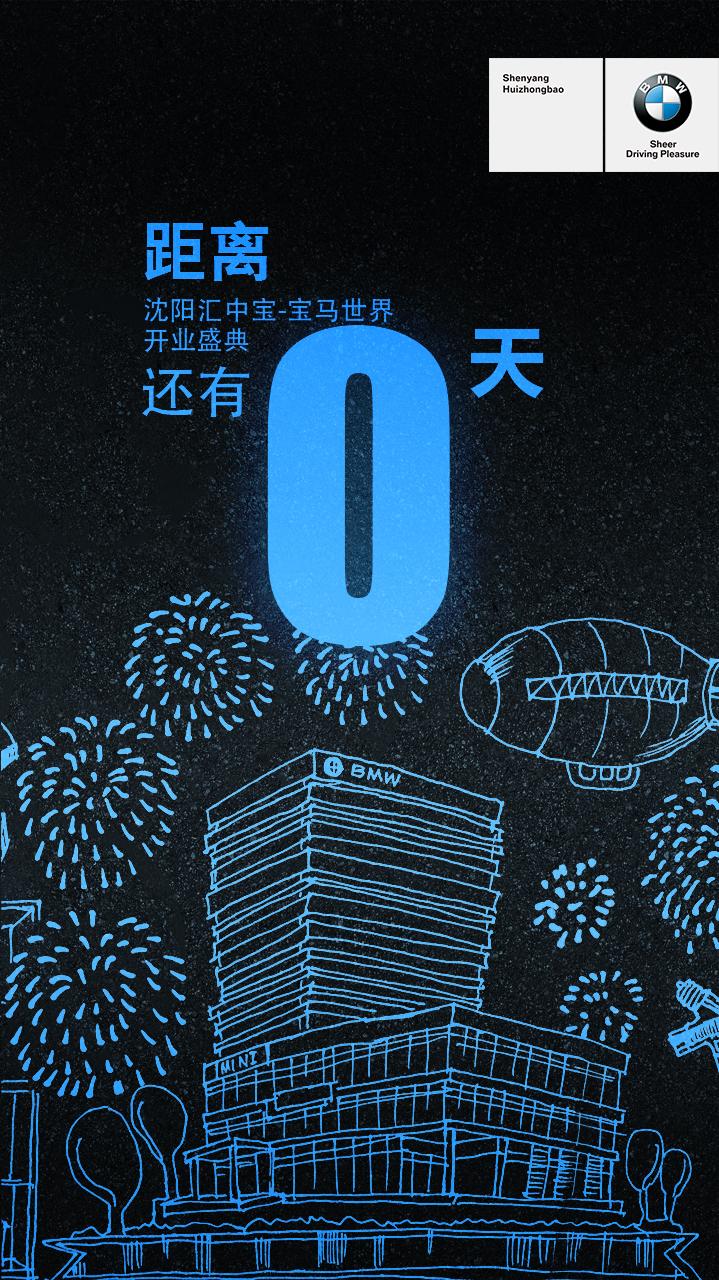 沈阳汇中宝-宝马世界开业盛典倒计时|海报|平面|翡翠图片