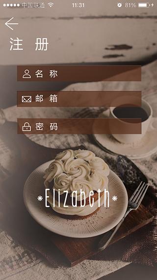 伊丽莎白咖啡馆手机app界面设计
