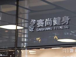 【霈约出品】赛尚国际健身俱乐部