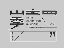Typography-捌-日常