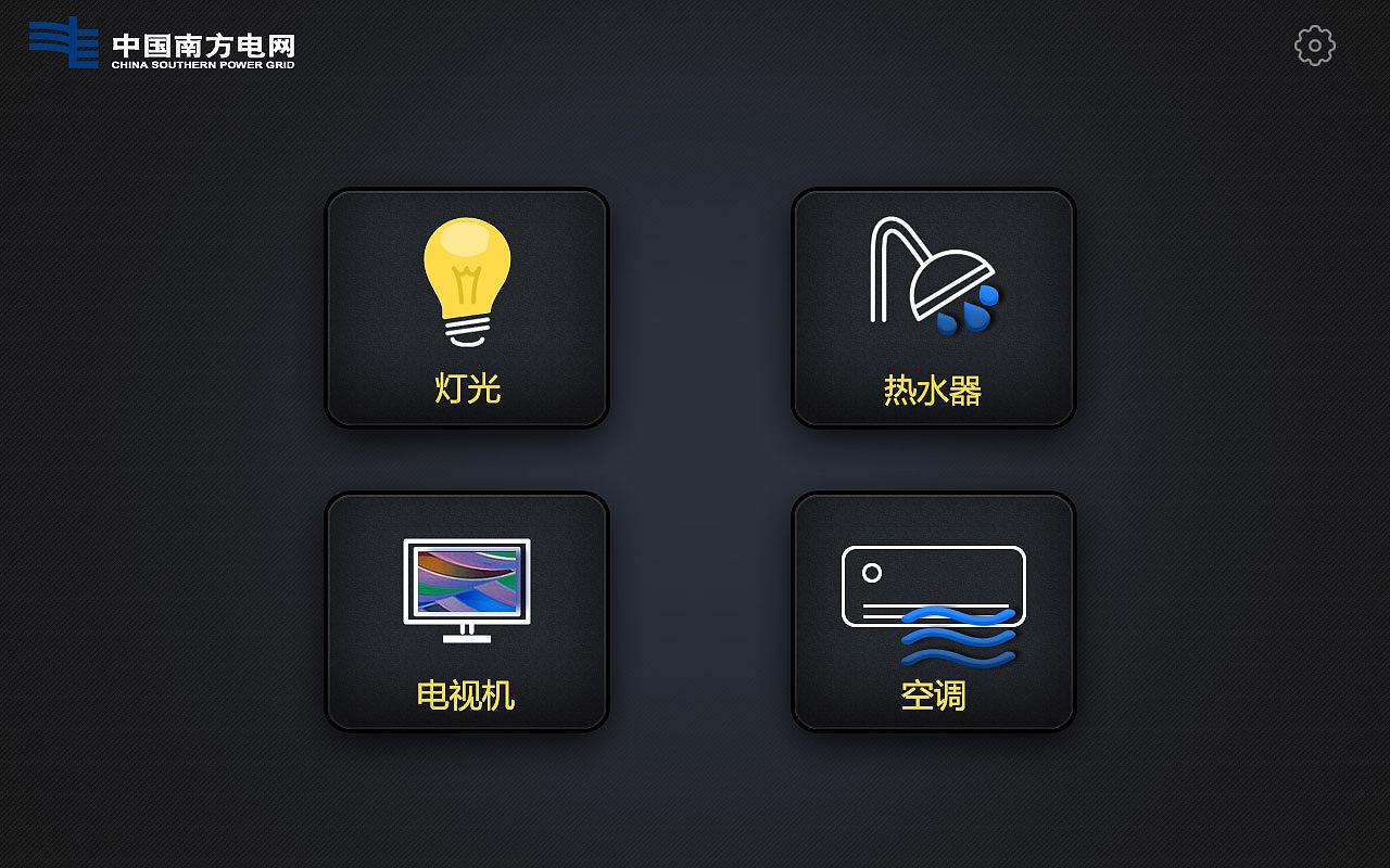 ipad端智能家居控制app系统界面图片
