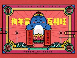 春节红包活动 倒计时设计