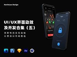 UI/UX界面动效及开发合集(五)