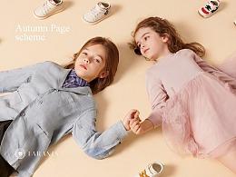 松鼠传媒【泰兰尼斯童鞋品牌全案】