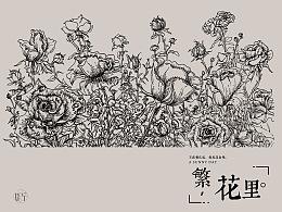 繁。花里【日常练习】