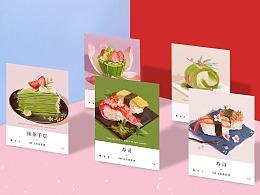 100天 × 美食系列(三)