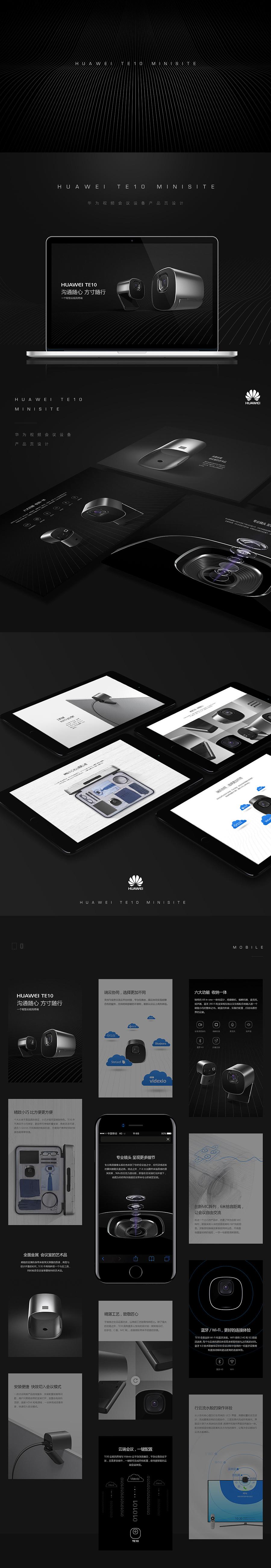 查看《华为视讯设备产品页》原图,原图尺寸:990x5729