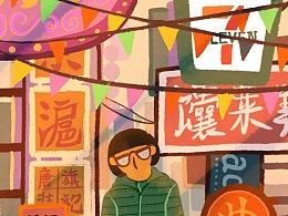 边看边画画的台湾行