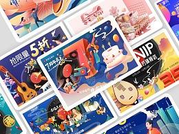 品牌系列近期页面合集X5