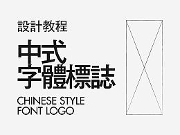 快速解锁中式字体logo