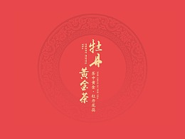 牡丹花蕊茶