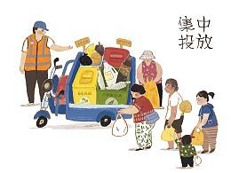 为南京江宁区西泉社区画的环保公益插画广告4则