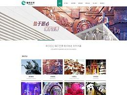 馨奇艺术网站设计