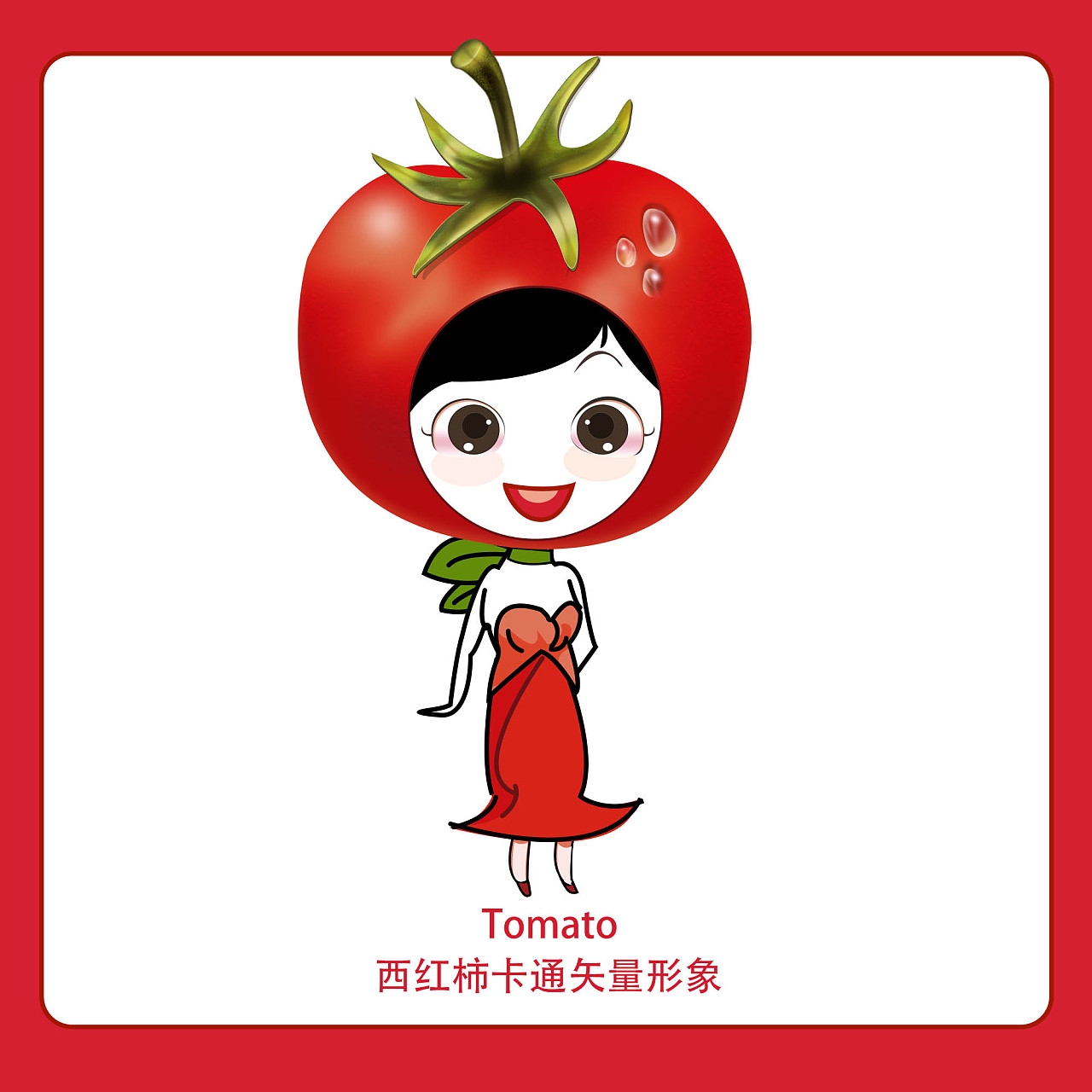 手绘西红柿,卡通西红柿
