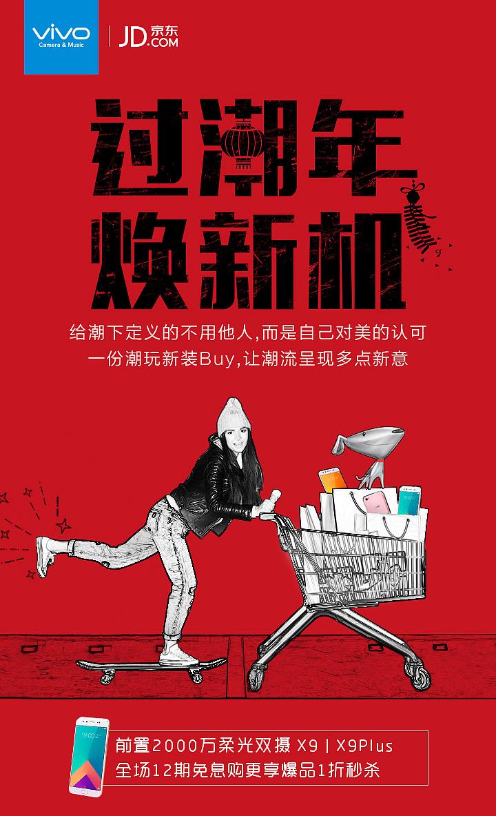 vivo海报手绘图片国庆
