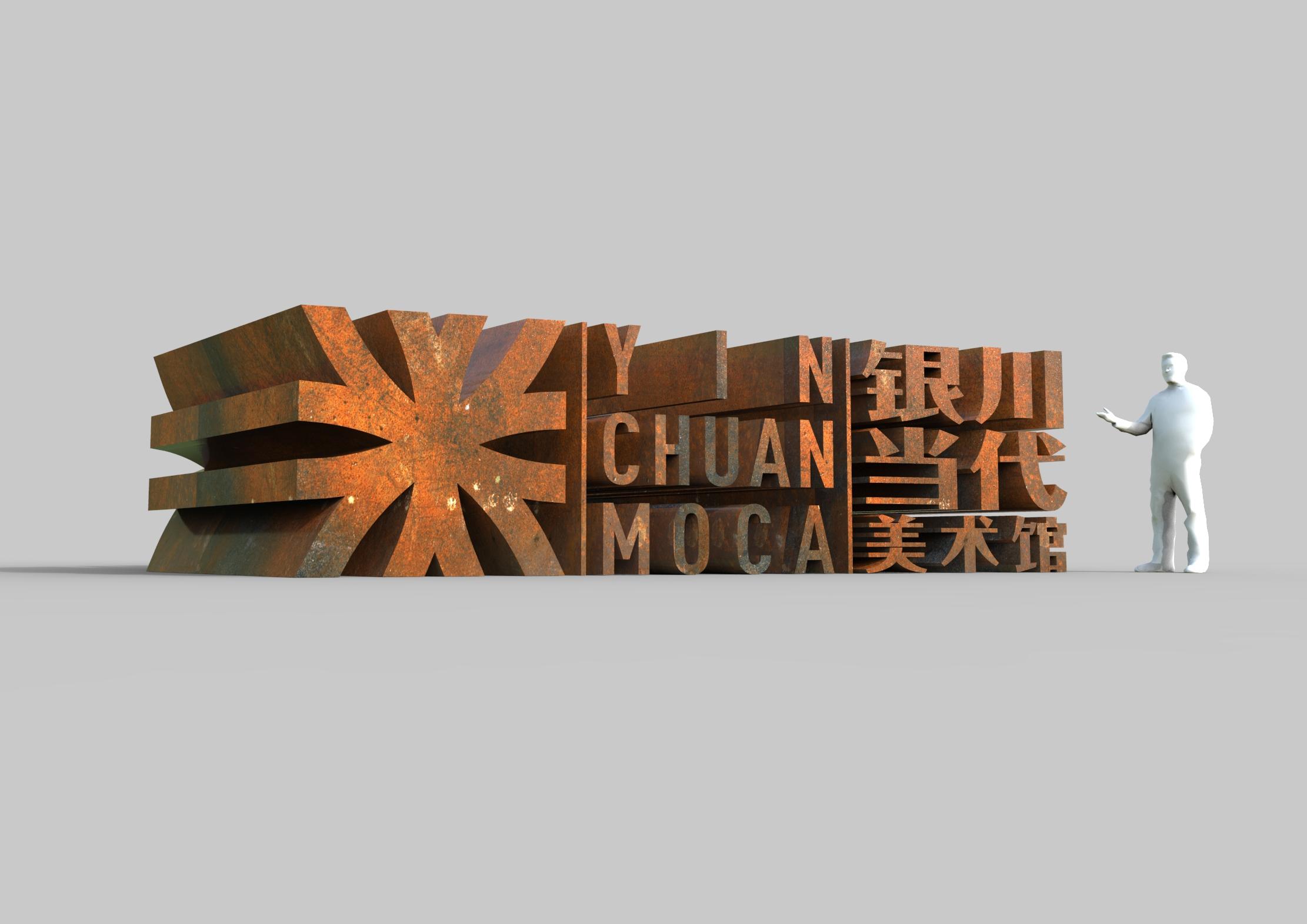 华夏河图 银川当代美术馆 标识系统设计图片
