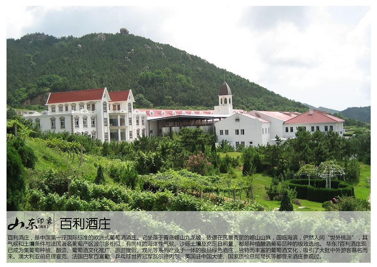 它坐落于青岛崂山九龙坡,依偎在风景秀丽的崂山山脉,面临海滨,俨然