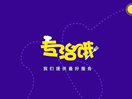 专治饿logo品牌设计