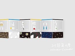 透明节气日历 - 字体设计/产品设计
