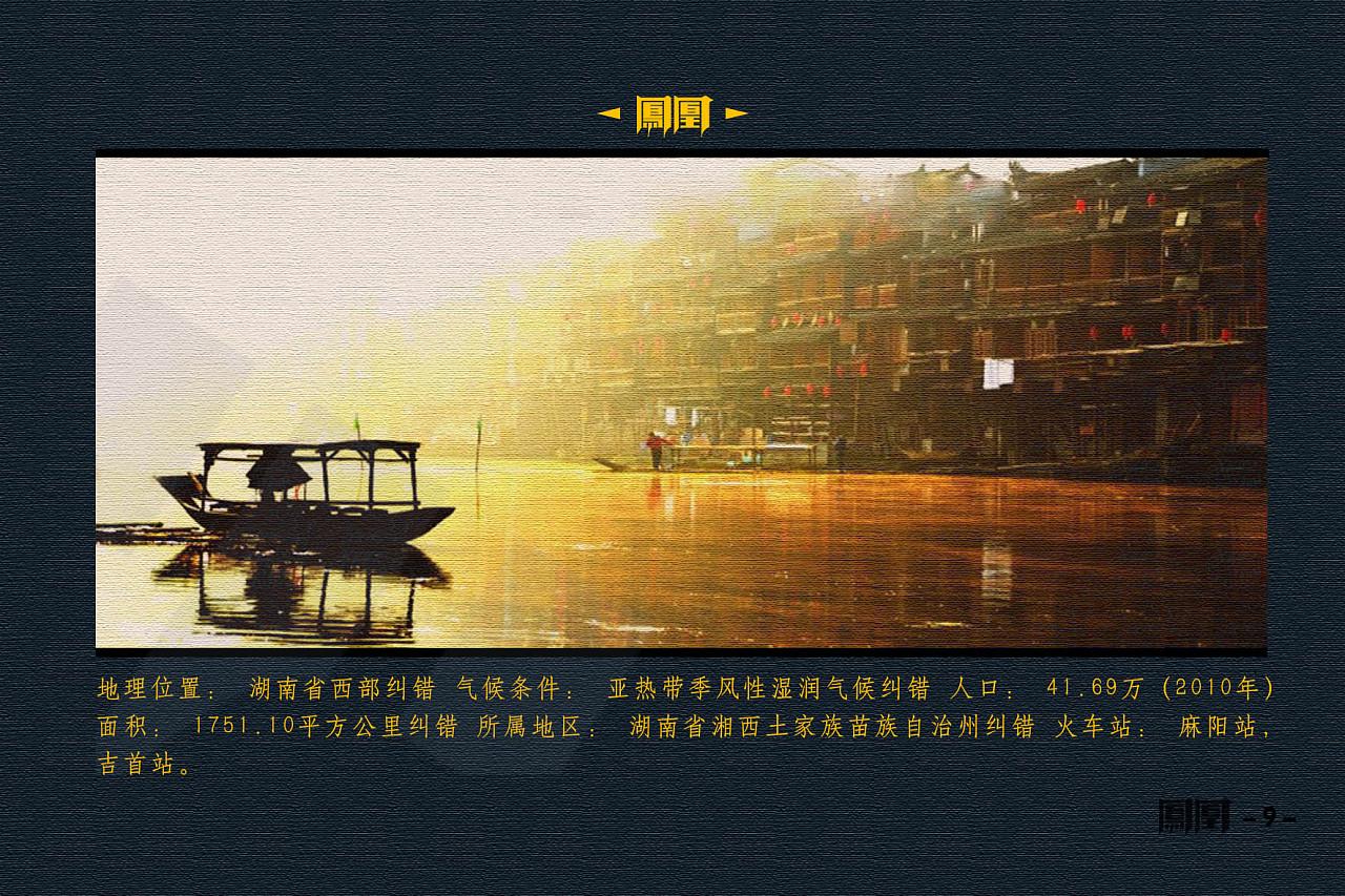 凤凰游记 平面 书装/画册 ling1224 - 原创作品