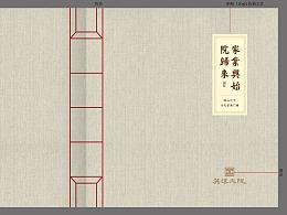 中国风地产画册楼书