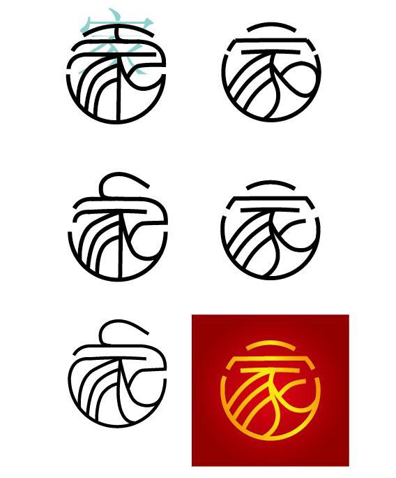 家平面设计|字形/字体|分币|李鑫设计-原创设计字体设计器图片