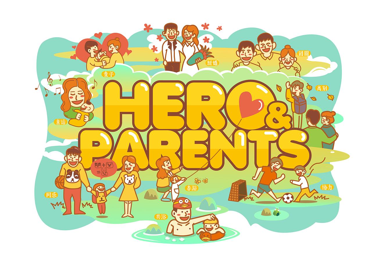 hero&parents #亲情#亲子#家庭#父母#英雄