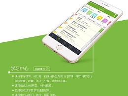 APP手机端平面设计
