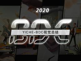 2020年创意合集
