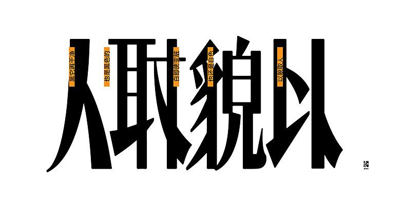 练字习文结构v结构床垫设计制作图标字体3d图片